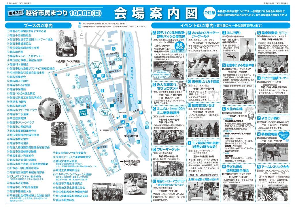 2017年越谷市民祭り 詳細