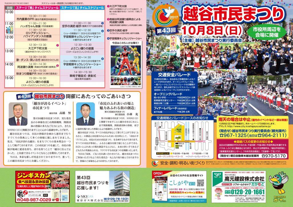 2017年越谷市民祭り